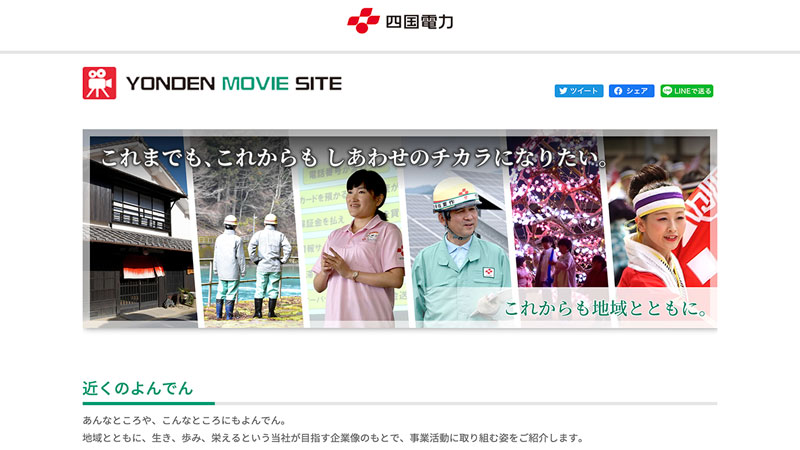 YONDEN MOVIE SITE